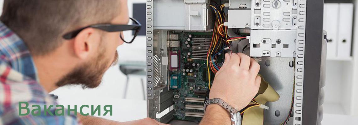 вакансия инженер по ремонту компьютерной техники